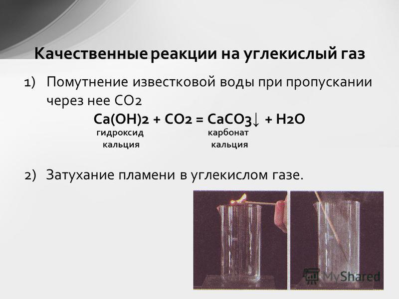 1)Помутнение известковой воды при пропускании через нее СО2 Са(ОН)2 + СО2 = СаСО3 + Н2О 2) Затухание пламени в углекислом газе. Качественные реакции на углекислый газ гидроксид кальция карбонат кальция