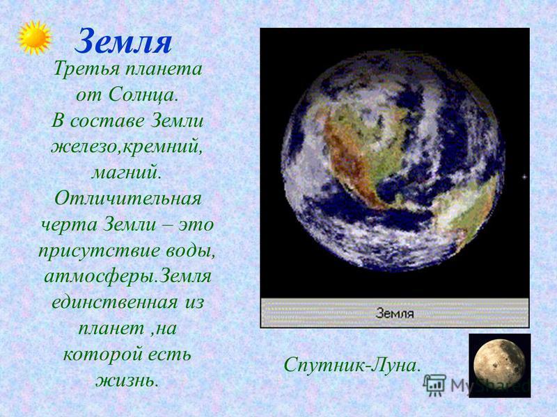 Венера Вторая планета от Солнца. Белый шар с туманными пятнами. Она покрыта слоем белых облаков,состоящих из паров соляной кислоты. Под ними атмосфера из углекислого газа. Самая яркая,с горами и пустынями. Она вращается в противоположном направлении.