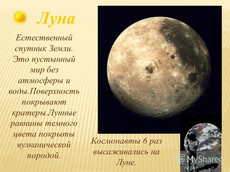 Земля Третья планета от Солнца. В составе Земли железо,кремний, магний. Отличительная черта Земли – это присутствие воды, атмосферы.Земля единственная из планет,на которой есть жизнь. Спутник-Луна.