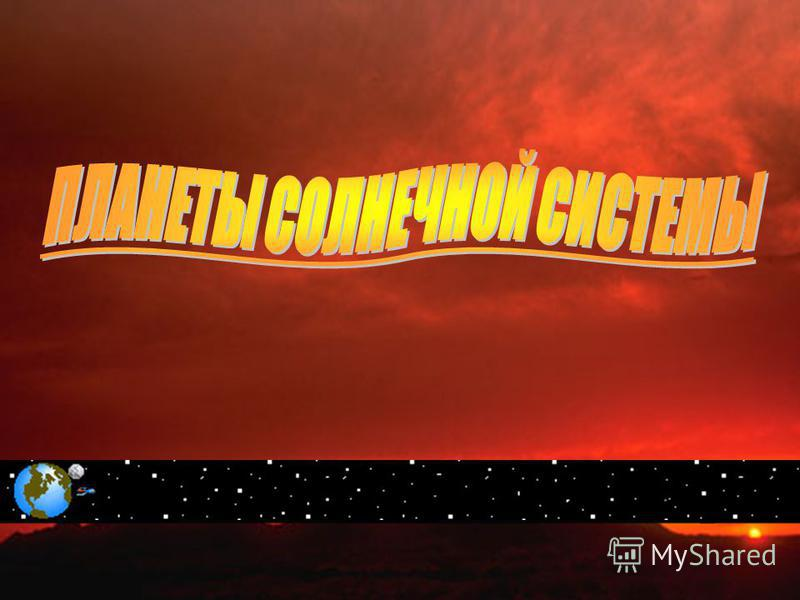 Расположение планеты по удалению от Солнца: МЕРКУРИЙ, ВЕНЕРА, ЗЕМЛЯ, МАРС –планеты земной группы ЮПИТЕР, САТУРН, УРАН, НЕПТУН - планеты –гиганты Долгое время Плутон считали планетой, с 2006 года Плутон – планета-крошка