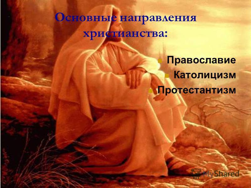 Основные направления христианства: Православие Католицизм Протестантизм