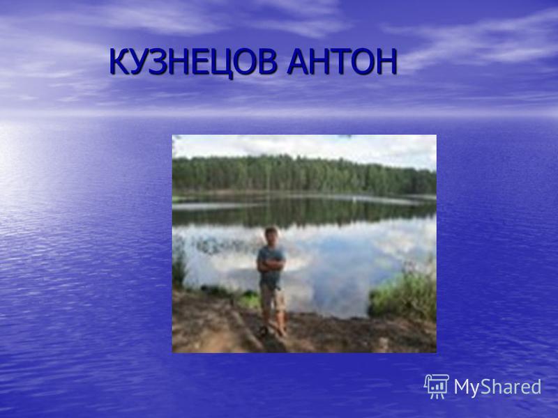 КУЗНЕЦОВ АНТОН КУЗНЕЦОВ АНТОН
