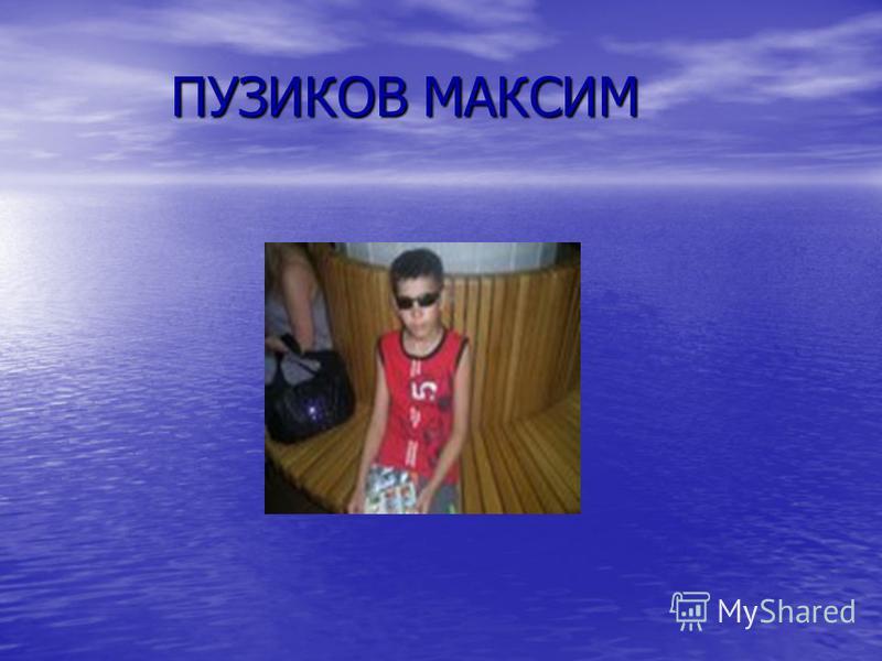 ПУЗИКОВ МАКСИМ ПУЗИКОВ МАКСИМ
