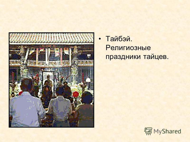 Тайбэй. Религиозные праздники тайцев.