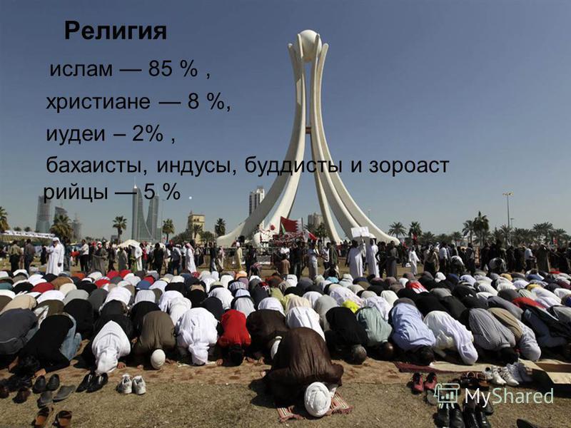 Религия ислам 85 %, христиане 8 %, иудеи – 2%, бахаисты, индусы, буддисты и зороастр рийцы 5 %.