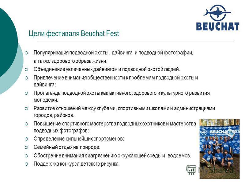 Цели фестиваля Beuchat Fest Популяризация подводной охоты, дайвинга и подводной фотографии, а также здорового образа жизни. Объединение увлеченных дайвингом и подводной охотой людей. Привлечение внимания общественности к проблемам подводной охоты и д