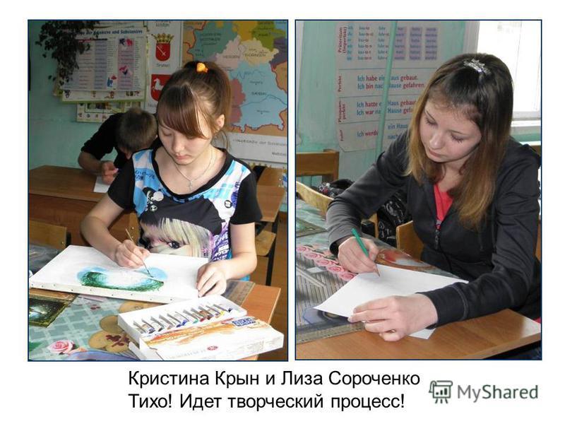 Кристина Крын и Лиза Сороченко Тихо! Идет творческий процесс!