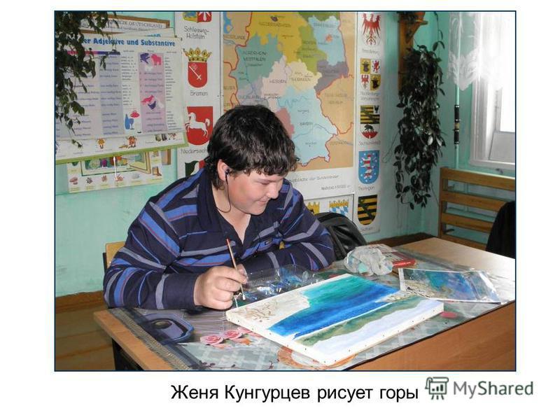 Женя Кунгурцев рисует горы