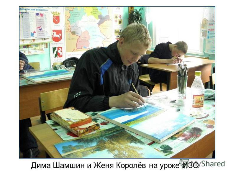 Дима Шамшин и Женя Королёв на уроке ИЗО