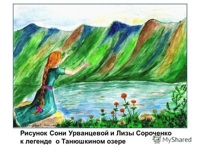 Рисунок Сони Урванцевой и Лизы Сороченко к легенде о Танюшкином озере