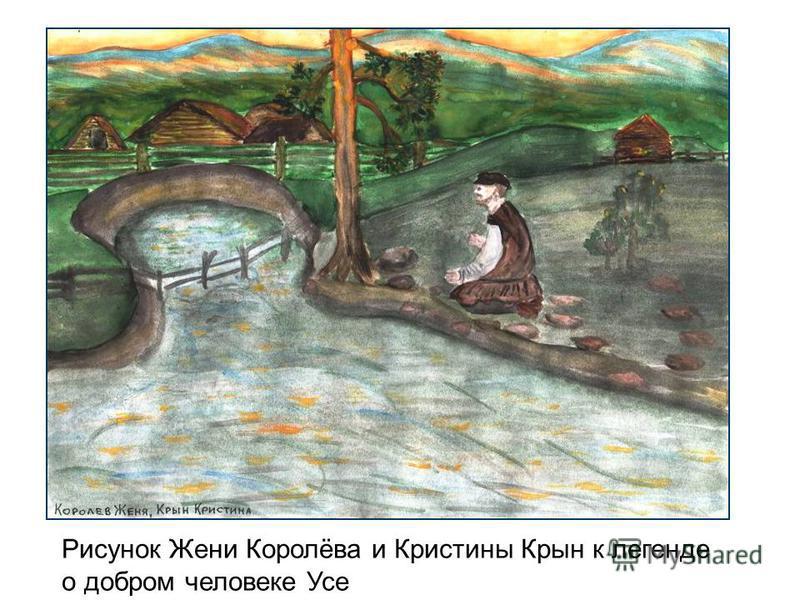 Рисунок Жени Королёва и Кристины Крын к легенде о добром человеке Усе