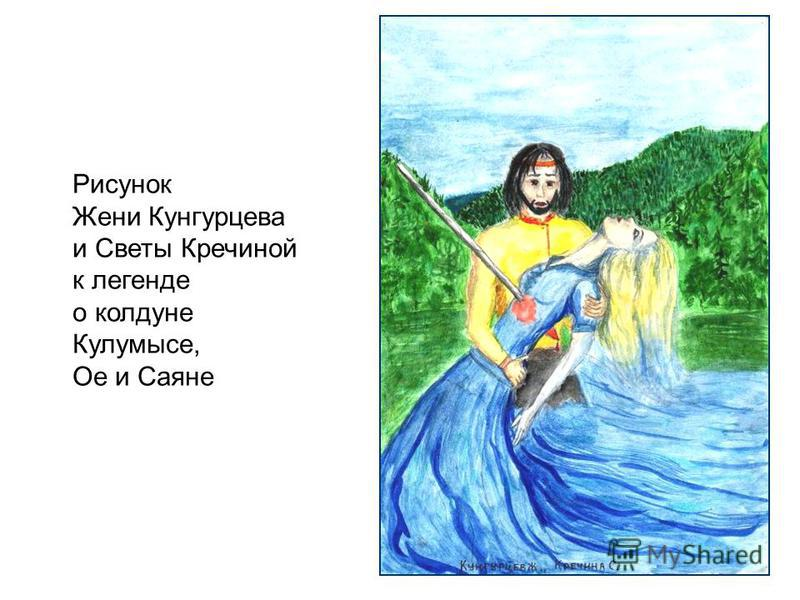 Рисунок Жени Кунгурцева и Светы Кречиной к легенде о колдуне Кулумысе, Ое и Саяне
