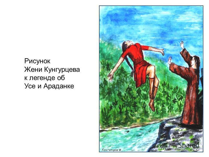 Рисунок Жени Кунгурцева к легенде об Усе и Араданке