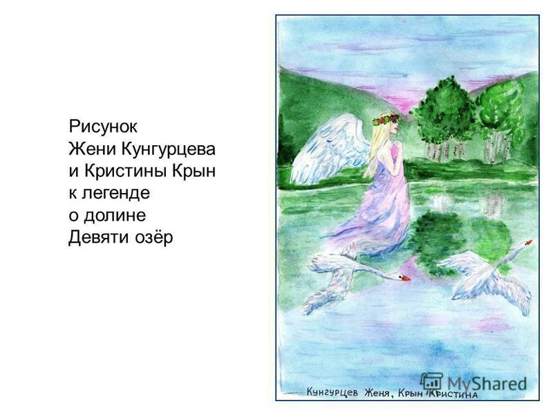 Рисунок Жени Кунгурцева и Кристины Крын к легенде о долине Девяти озёр