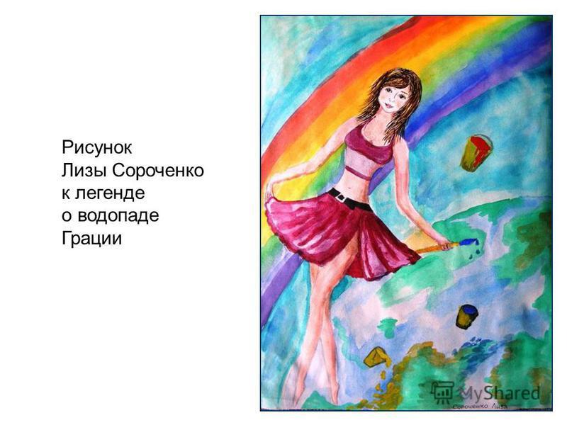 Рисунок Лизы Сороченко к легенде о водопаде Грации
