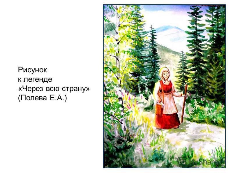 Рисунок к легенде «Через всю страну» (Полева Е.А.)