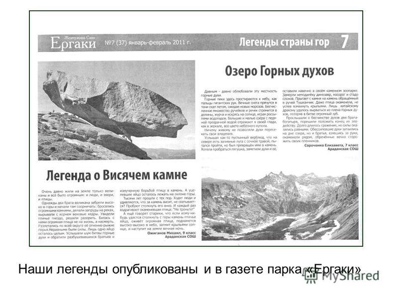 Наши легенды опубликованы и в газете парка «Ергаки»