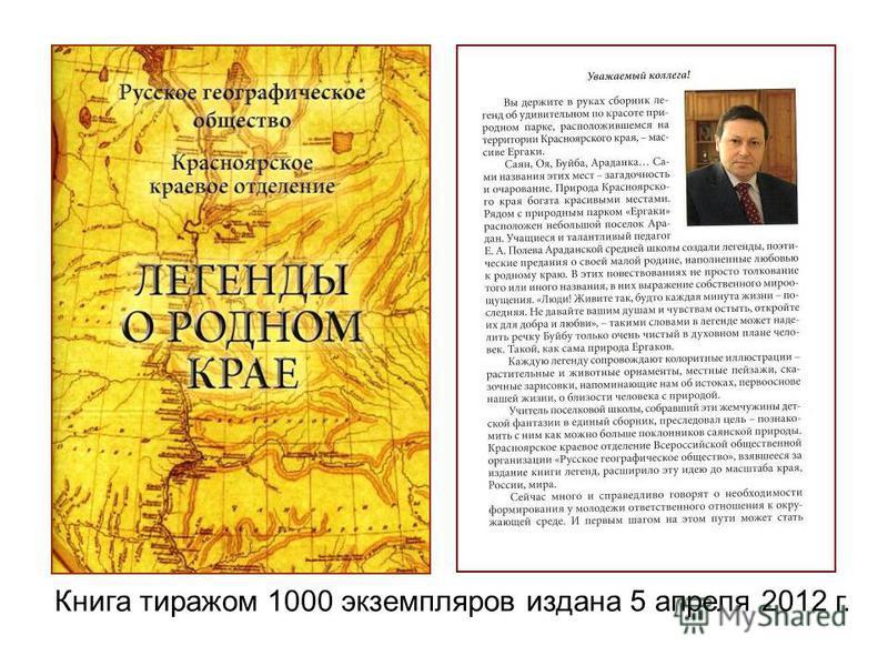 Книга тиражом 1000 экземпляров издана 5 апреля 2012 г.