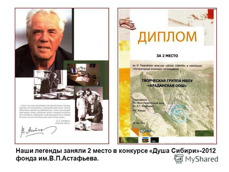 Наши легенды заняли 2 место в конкурсе «Душа Сибири»-2012 фонда им.В.П.Астафьева.