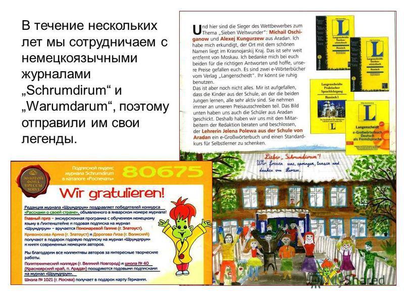 В течение нескольких лет мы сотрудничаем с немецкоязычными журналами Schrumdirum и Warumdarum, поэтому отправили им свои легенды.