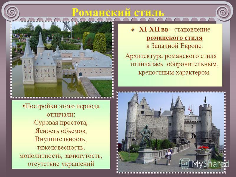 Тема урока «Романский и готический стили в архитектуре»