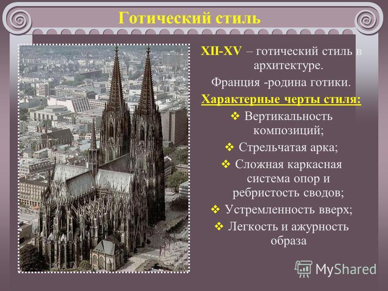 Так возникли в христианском мире два типа церквей: купольные и базиликальные. В дальнейшем церкви строились по этому образцу. купольные