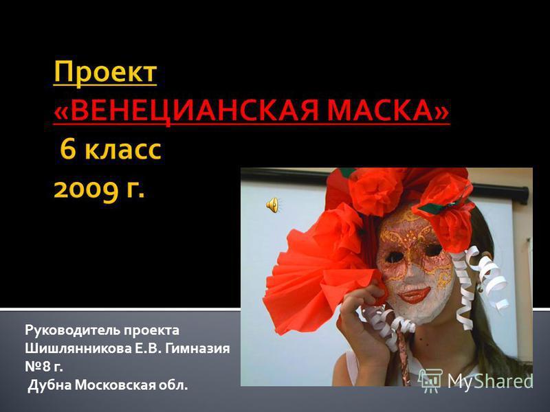 Руководитель проекта Шишлянникова Е.В. Гимназия 8 г. Дубна Московская обл.