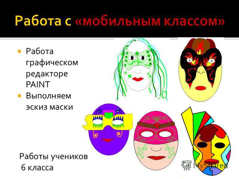 Работа графическом редакторе PAINT Выполняем эскиз маски Работы учеников 6 класса