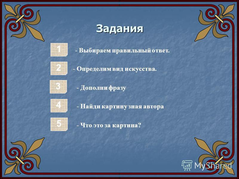 Учитель рисования МОУ Поляковская СОШ «ОЦ» Самарская область Морозова Г.А.
