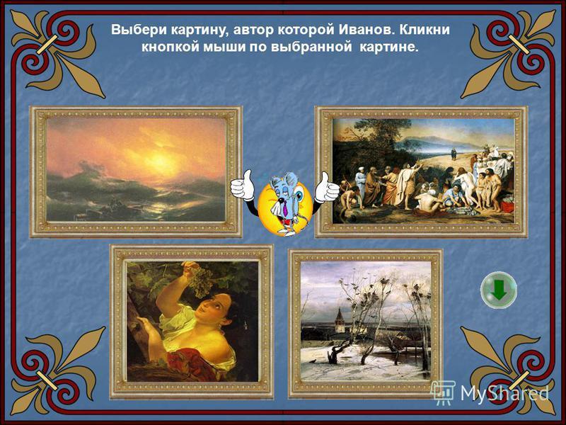 Выбери картину, автор которой Суриков. Кликни кнопкой мыши по выбранной картине.