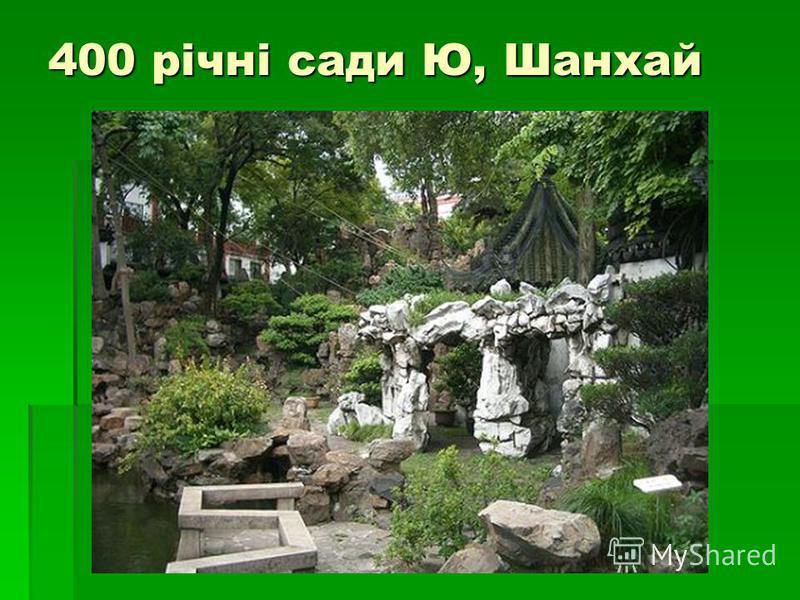 400 річні сади Ю, Шанхай