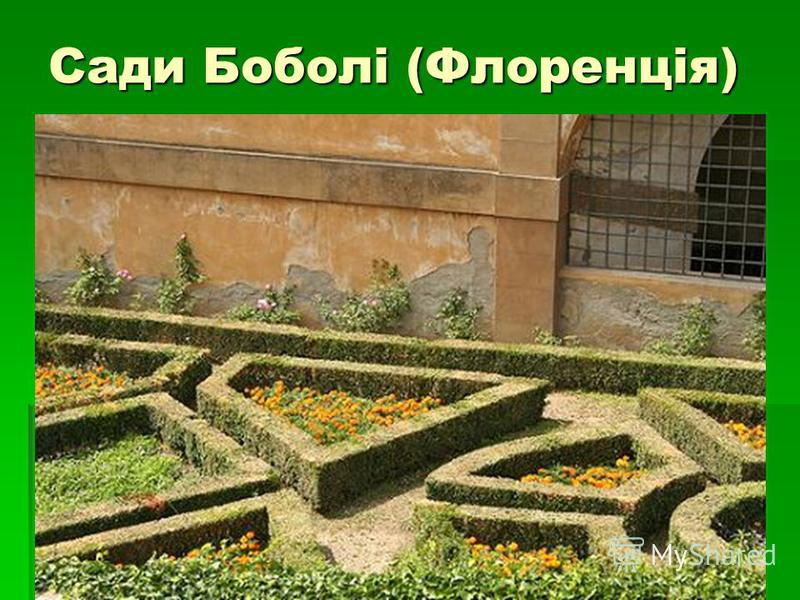 Сади Боболі (Флоренція)