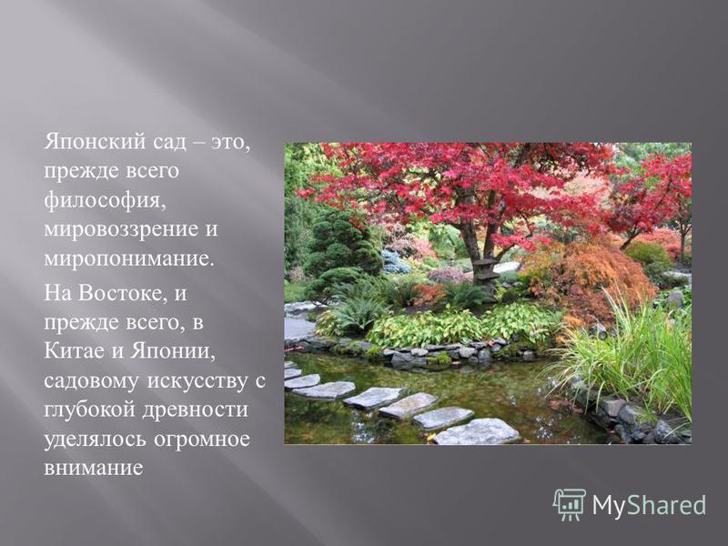 Японский сад – это, прежде всего философия, мировоззрение и миропонимание. На Востоке, и прежде всего, в Китае и Японии, садовому искусству с глубокой древности уделялось огромное внимание