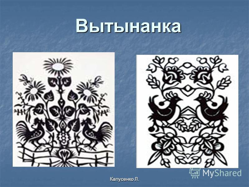 Вытынанка Капусенко Л.