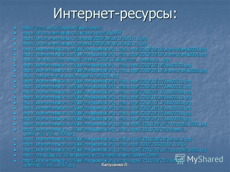 Интернет-ресурсы: http://www.ctv.by/новости/вытинанки http://www.ctv.by/новости/вытинанки http://www.ctv.by/новости/вытинанки http://forum.maminsite.ru/viewtopic.php?id=5967 http://forum.maminsite.ru/viewtopic.php?id=5967 http://forum.maminsite.ru/vi