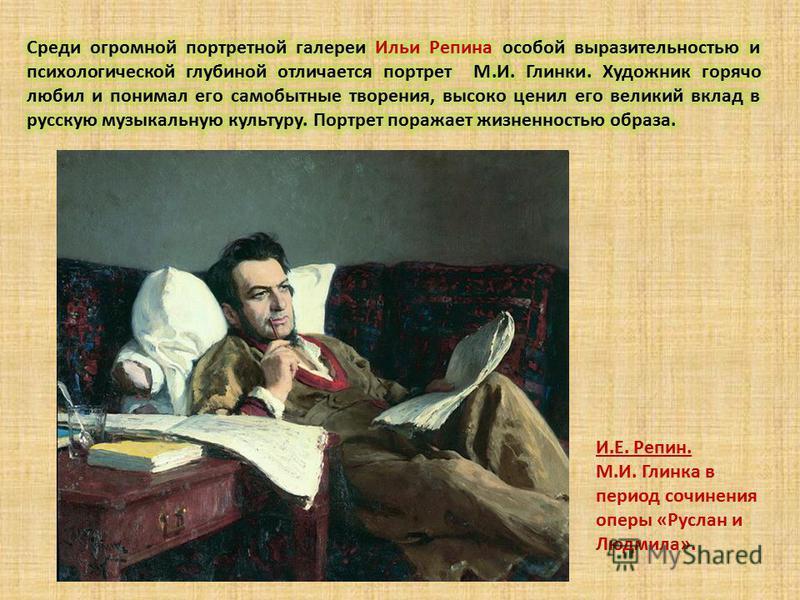 И.Е. Репин. М.И. Глинка в период сочинения оперы «Руслан и Людмила».