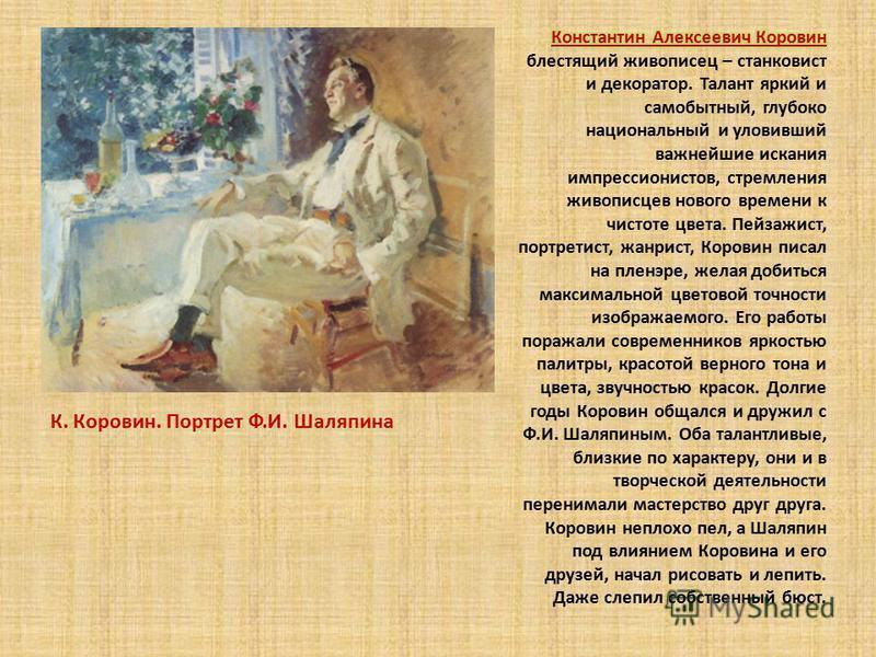 К. Коровин. Портрет Ф.И. Шаляпина