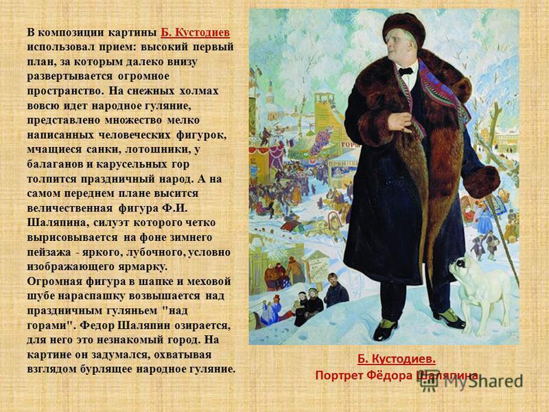 В композиции картины Б. Кустодиев использовал прием: высокий первый план, за которым далеко внизу развертывается огромное пространство. На снежных холмах вовсю идет народное гуляние, представлено множество мелко написанных человеческих фигурок, мчащи