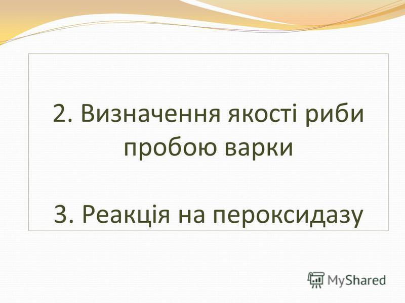 2. Визначення якості риби пробою варки 3. Реакція на пероксидазу