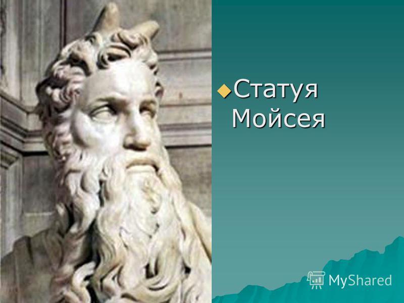 Статуя Мойсея Статуя Мойсея