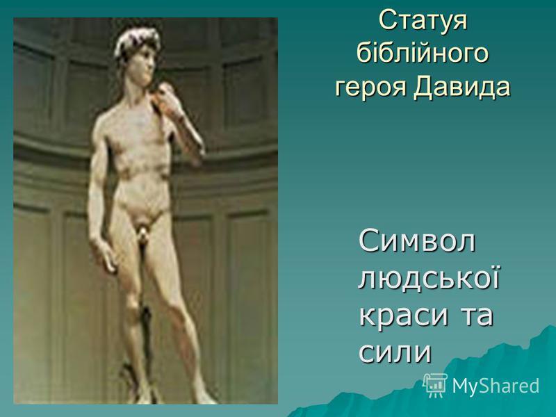 Статуя біблійного героя Давида Символ людської краси та сили