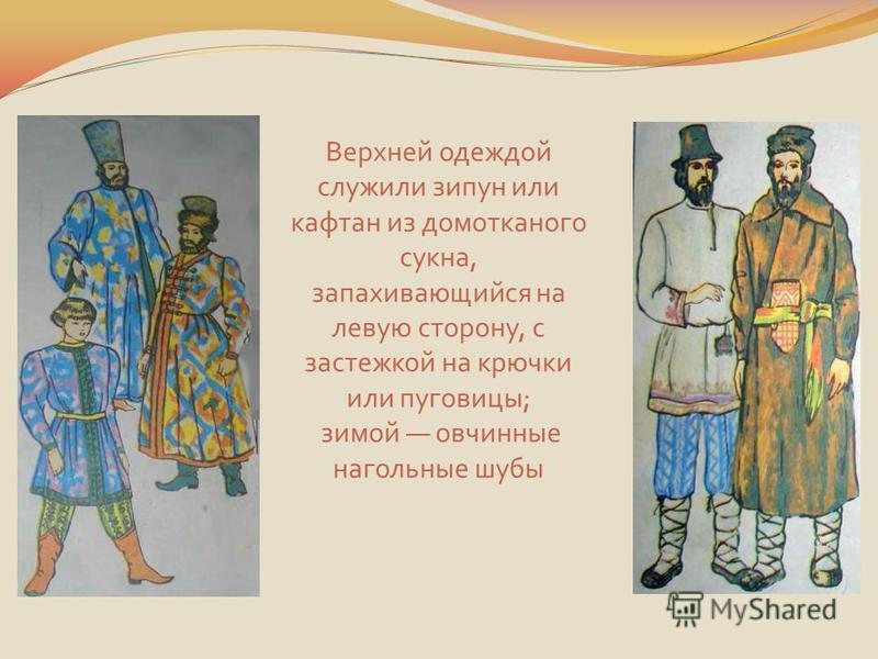 В русском народном костюме сохранились старинные головные уборы и сам обычай для замужней женщины прятать волосы, а для девушки оставлять их непокрытыми. Этим обусловлена форма женского головного убора в виде закрытой шапочки и девичьего в виде обруч