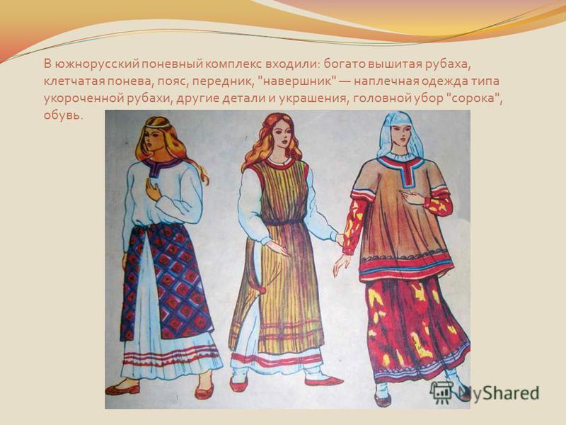 Северорусский сарафанный комплекс составляли: рубаха, сарафан, пояс, душегрея, кокошник, украшения, обувь