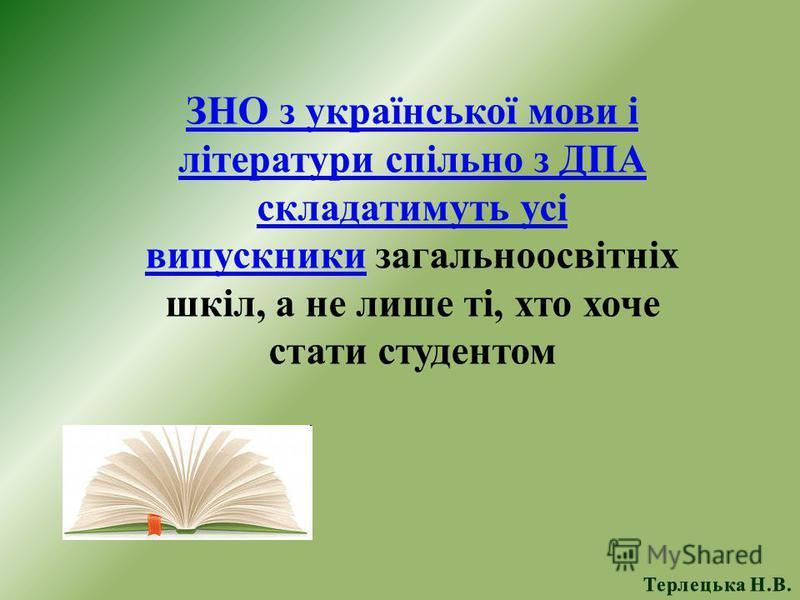 ЗНО з української мови і літератури спільно з ДПА складатимуть усі випускникиЗНО з української мови і літератури спільно з ДПА складатимуть усі випускники загальноосвітніх шкіл, а не лише ті, хто хоче стати студентом