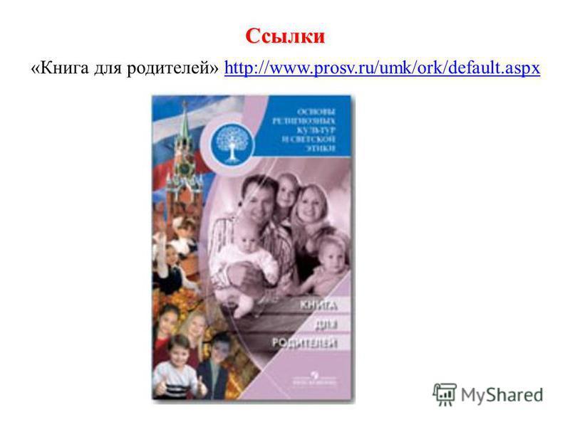 Ссылки «Книга для родителей» http://www.prosv.ru/umk/ork/default.aspxhttp://www.prosv.ru/umk/ork/default.aspx