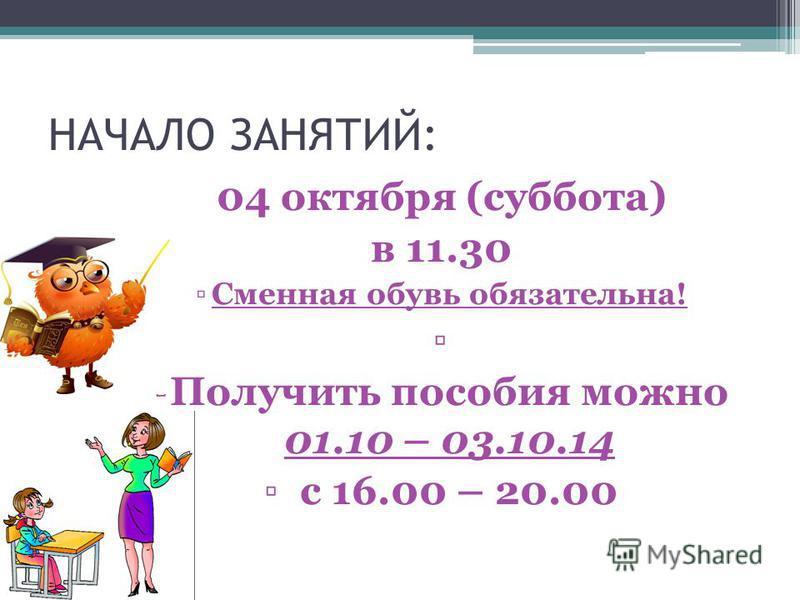 НАЧАЛО ЗАНЯТИЙ: 04 октября (суббота) в 11.30 Сменная обувь обязательна! Получить пособия можно 01.10 – 03.10.14 с 16.00 – 20.00
