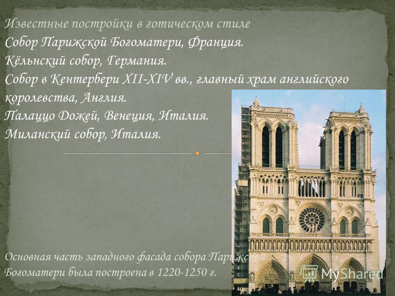 поперечный разрез собора в Реймсе Свод и нервюры свода