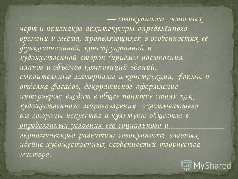 Презентация на тему: « Архитектурные стили» Балыкбаев Б.Т