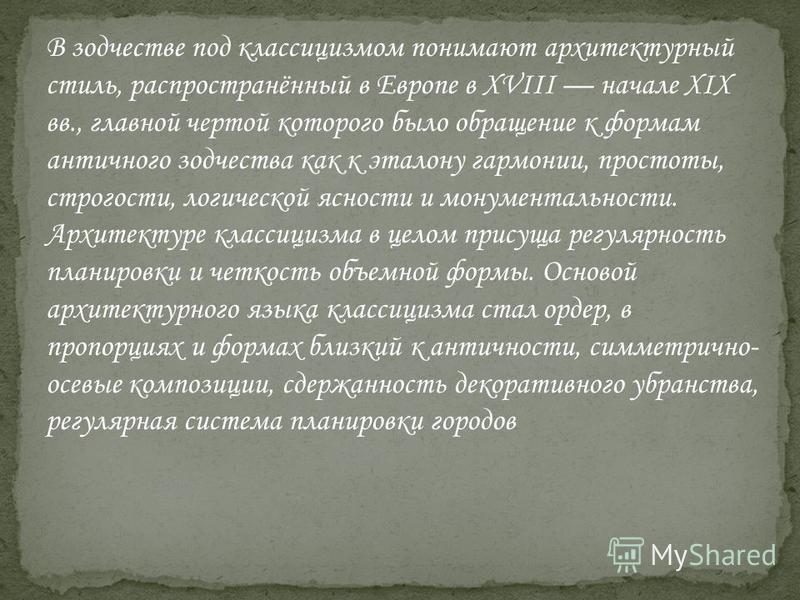 СОБОР ДОМА ИНВАЛИДОВ. 16801706 ГГ. ПАРИЖ.