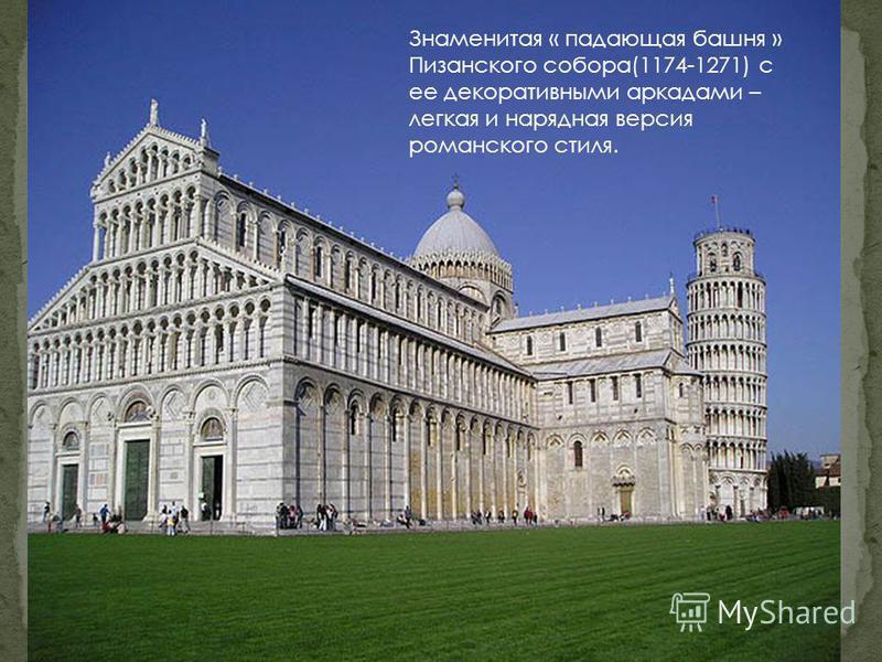 Романский стиль (от лат. romanus римский) развивался в западноевропейском искусстве X-XII веков. Наиболее полно он выразился в архитектуре. Термин «романский стиль» появился в XIX в., когда была установлена связь архитектуры XI-XII вв. с древнеримско